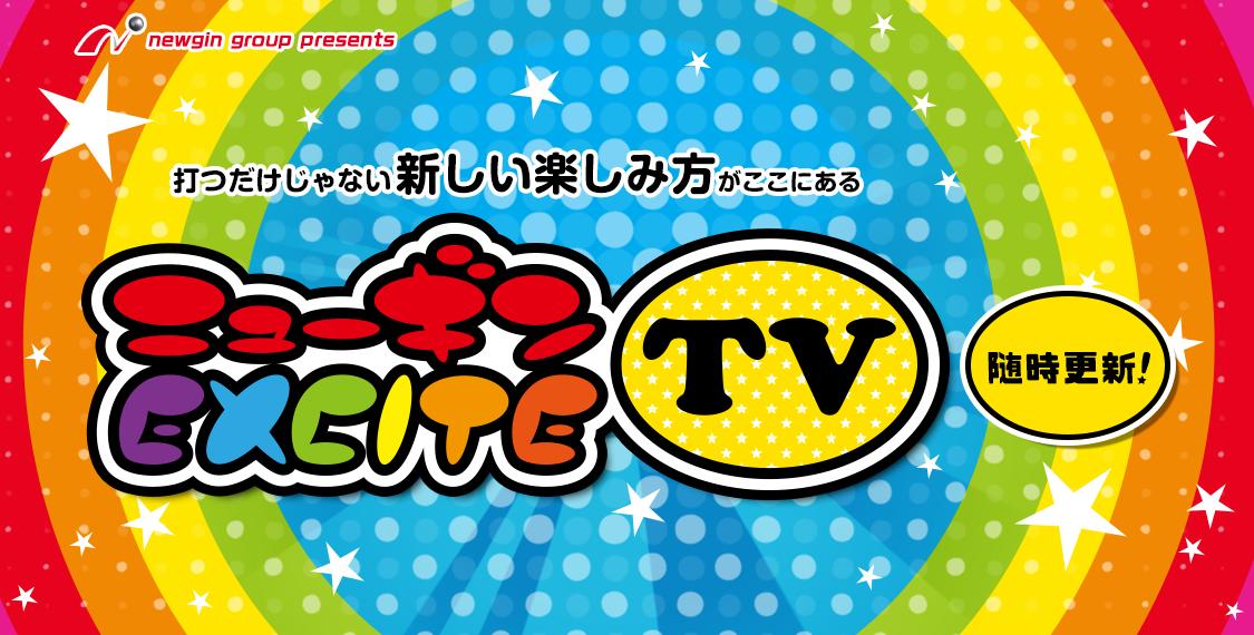 ニューギンEXCITE TV