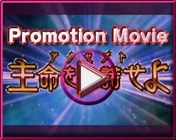 バスタード_PCニューギントップ-movie枠