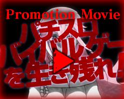 mirai_PCニューギントップ-movie枠