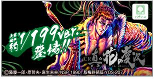 CR真・花の慶次 H4-K