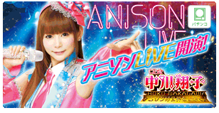 CR中川翔子〜アニソンは世界をつなぐ〜