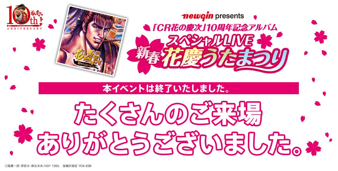 花の慶次LIVE2018(うたまつり)