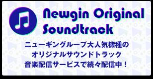 公式サウンドトラック