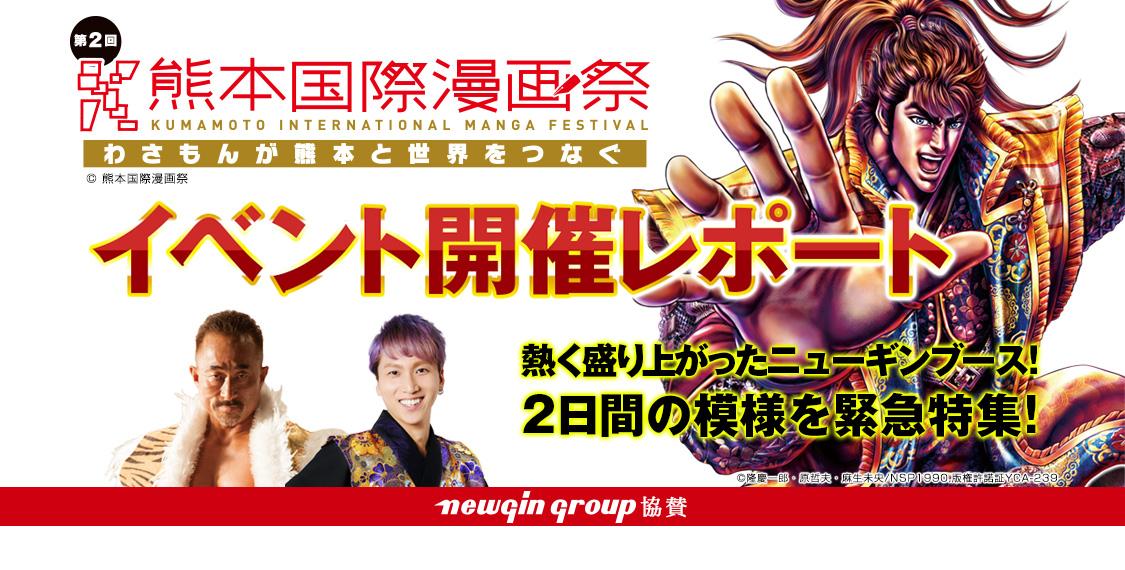 第2回熊本国際漫画祭