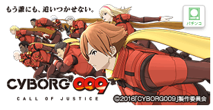 CYBORG009 CALL OF JUSTICE