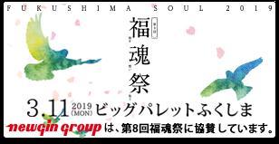 福魂祭2019