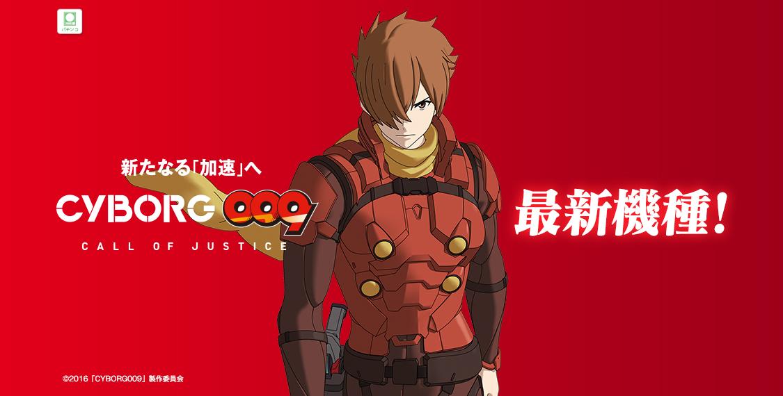 009COJ GO