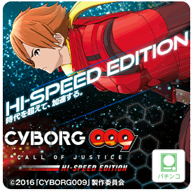 CYBORG009 HiSpeed