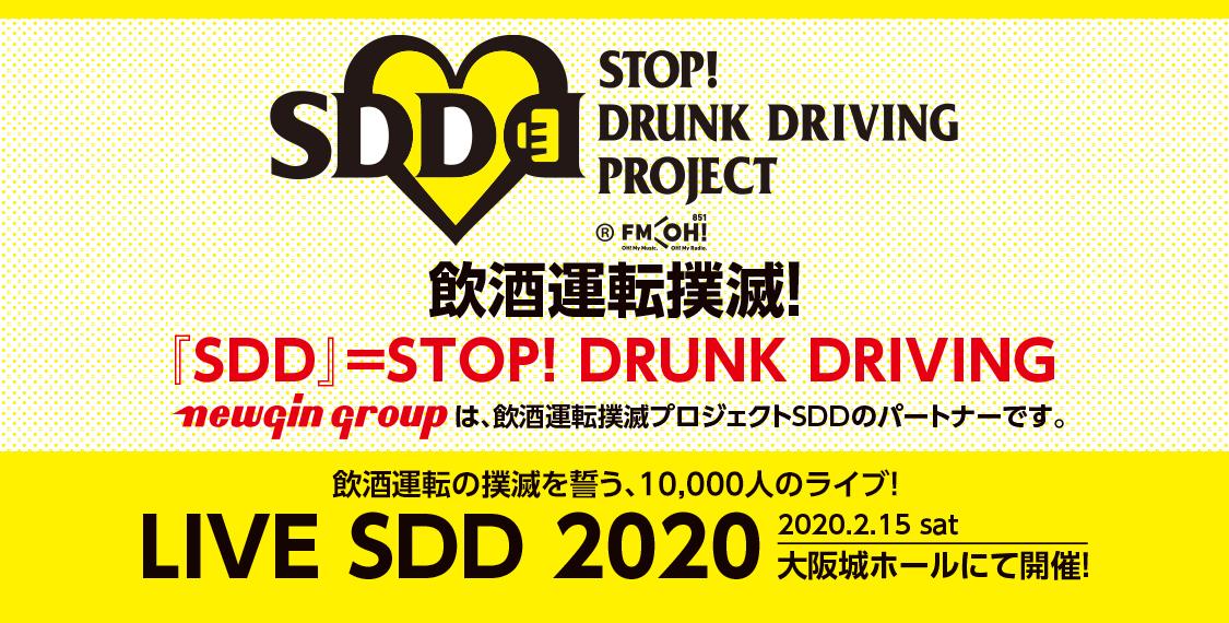 飲酒運転撲滅プロジェクトSDD