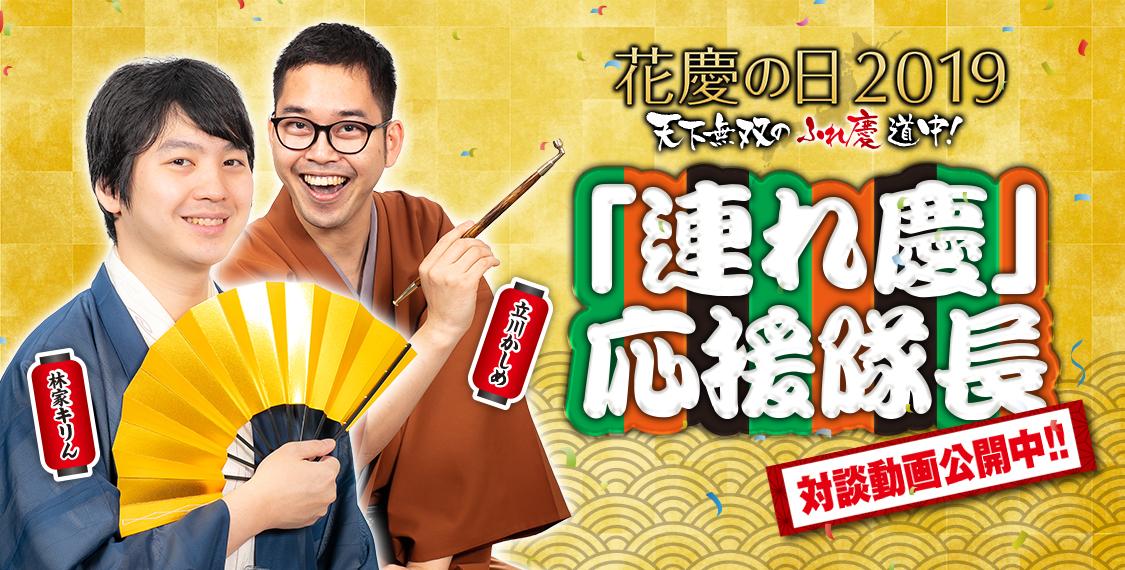 「連れ慶」応援隊ページ