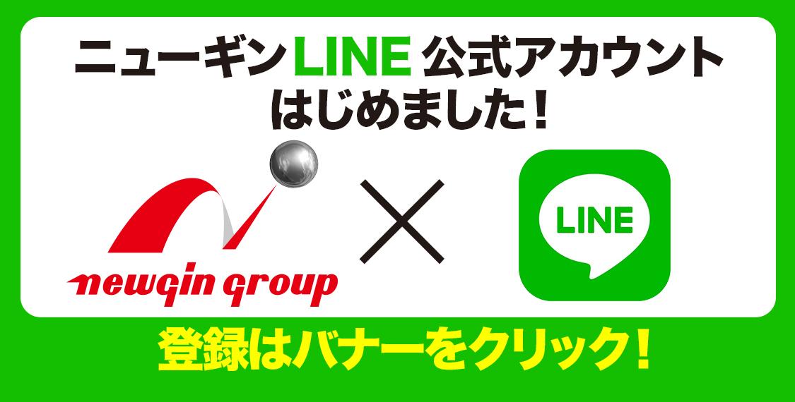 ニューギン公式LINE